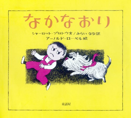なかなおり(シャーロット・ゾロトウ 文、アーノルド・ローベル 絵、精興社、2008年)
