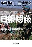 日報隠蔽 自衛隊が最も「戦場」に近づいた日 (集英社文庫)