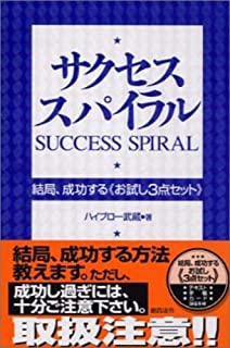 """サクセス・スパイラル―結局、成功する""""お試し3点セット"""""""
