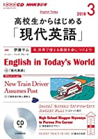 NHK CD ラジオ 高校生からはじめる「現代英語」 2018年3月号 (語学CD)