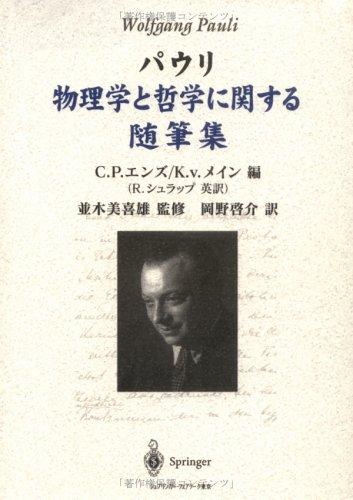物理学と哲学に関する随筆集