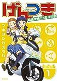 げんつき 1 (MFコミックス フラッパーシリーズ)