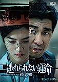 逃れられない運命-在劫難逃- DVD-BOX[DVD]
