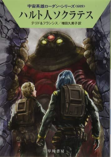 ハルト人ソクラテス (宇宙英雄ローダン・シリーズ609)