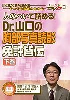 人のハいで読める! Dr.山口の胸部写真読影 免許皆伝(下)/ケアネットDVD
