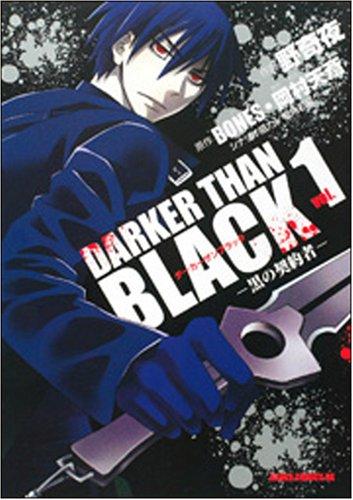 DARKER THAN BLACK 第1巻―黒の契約者 (あすかコミックスDX)の詳細を見る