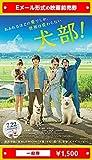 『犬部!』2021年7月22日(木)公開、映画前売券(一般券)(ムビチケEメール送付タイプ)