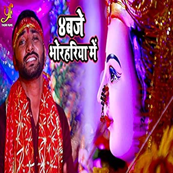 4 Baje Bhorhriya Me - Single