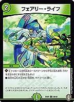 デュエルマスターズ DMEX09 38/42 フェアリー・ライフ (C コモン) Wチームドッキングパック チーム切札&チームウェイブ (DMEX-09)