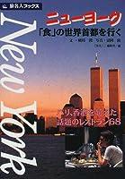 旅名人ブックス1 ニューヨーク「食」の世界首都を行く