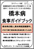 Tablet edition Hashimoto disease diet methode for subclinical hypothyroidism prevention and promotion nutrition for health (Japanese Edition)