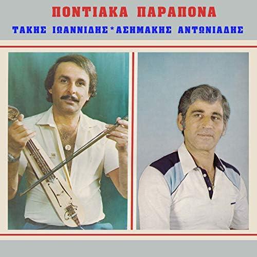 Asimakis Antoniadis feat. Takis Ioannidis