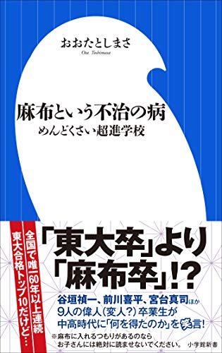 麻布という不治の病 ~めんどくさい超進学校~(小学館新書)
