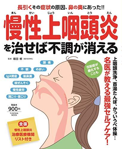慢性上咽頭炎を治せば不調が消える (扶桑社ムック) - 堀田 修