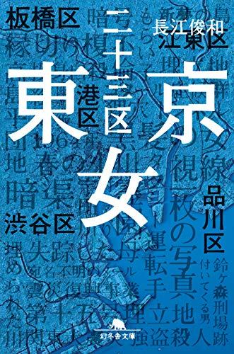 幻冬舎『東京二十三区女』