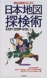 意外な事実にビックリ!日本地図探検術
