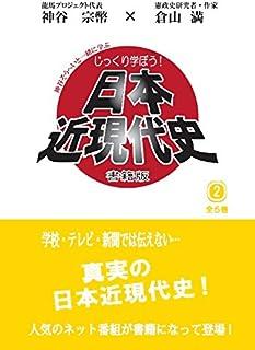 「じっくり学ぼう! 日本近現代史」 第2巻 書籍版《ネット限定販売≫ 倉山満
