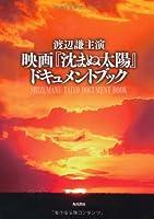 渡辺謙主演 映画『沈まぬ太陽』ドキュメントブック