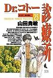 Dr.コトー診療所 (25) (ヤングサンデーコミックス)