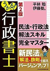 うかる! 行政書士 民法・行政法 解法スキル完全マスター 第2版