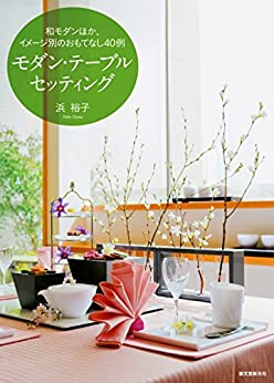 [浜 裕子]のモダン・テーブルセッティング:和モダンほか、イメージ別のおもてなし40例