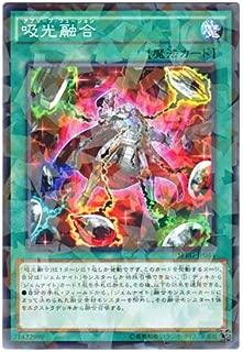 遊戯王 日本語版 SPRG-JP044 吸光融合 (ノーマル・パラレル)