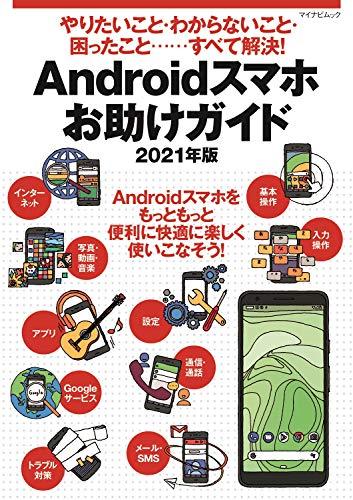 やりたいこと・わからないこと・困ったこと‥‥すべて解決! Androidスマホお助けガイド 2021年版 (マイナビムック)