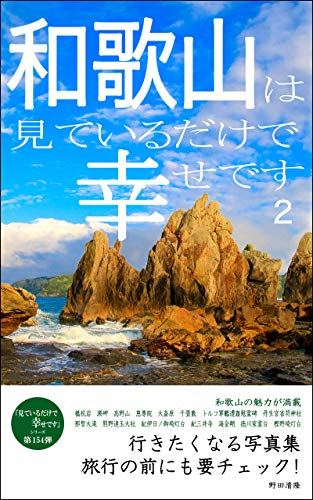 和歌山は見ているだけで幸せです2: 行きたくなる写真集