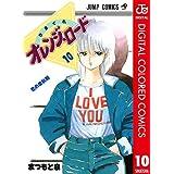 きまぐれオレンジ★ロード カラー版 10 (ジャンプコミックスDIGITAL)