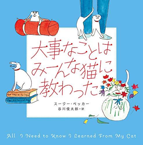 大事なことはみーんな猫に教わった