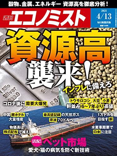 週刊エコノミスト 2021年4月13日号 [雑誌]