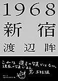 渡辺眸写真集『1968新宿』