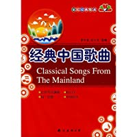 classic Chinese Songs (Paperback)