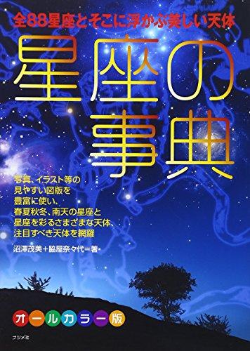 ナツメ社『星座の事典』