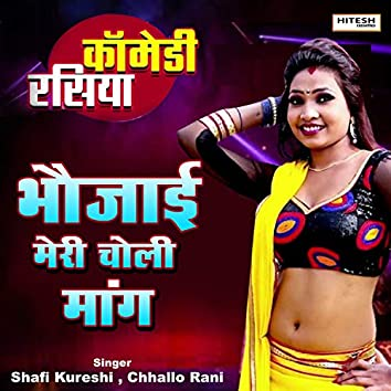 Bhaujai Meri Choli Mange (Hindi Song)