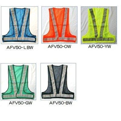 安全・サイン8 安全ベスト エアースルーベスト メッシュ+ビーズ反射 5着セット カラー:ライトブルー/白反射 AFV50-LBW