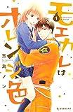 ★【100%ポイント還元】【Kindle本】モエカレはオレンジ色(1) (デザートコミックス)が特価!