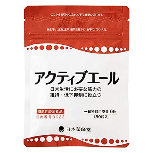 1位 日本薬師堂『アクティブエール』