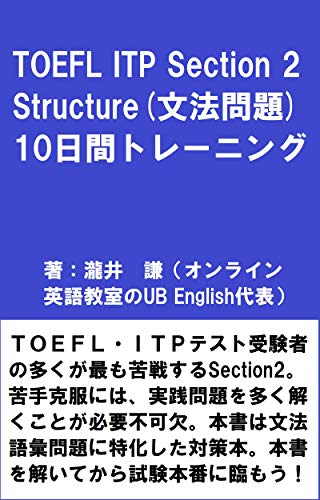 TOEFL ITP Section Two Structure Ten Day Training (Japanese Edition)