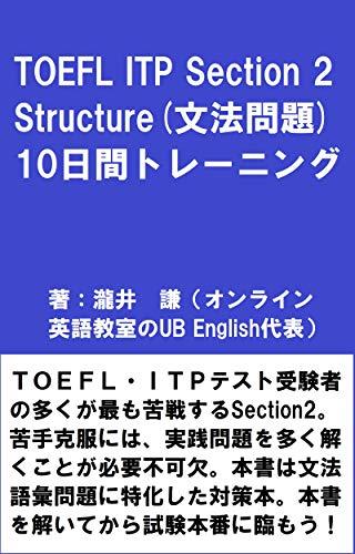 TOEFL ITP Section2 Structure(文法問題) 10日間トレーニング