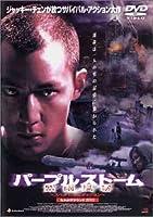 パープルストーム ~スペシャル・エディション~ [DVD]