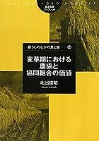 変革期における農協と協同組合の価値 (筑波書房ブックレット―暮らしのなかの食と農)