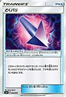 ポケモンカードゲーム サン&ムーン どくバリ / スターターセット(PMSMA)/シングルカード