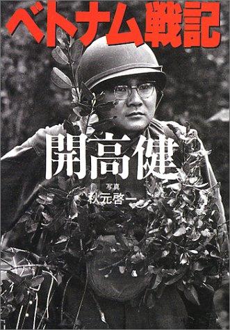 ベトナム戦記 (朝日文庫)