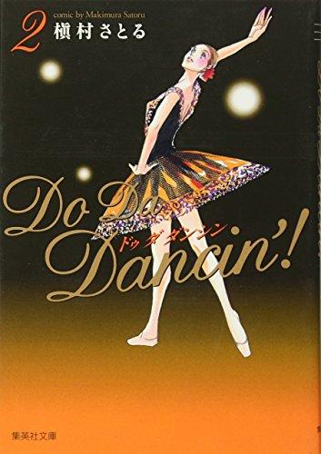 Do Da Dancin'! 2 (集英社文庫―コミック版)