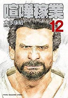 喧嘩稼業 コミック 1-12巻セット