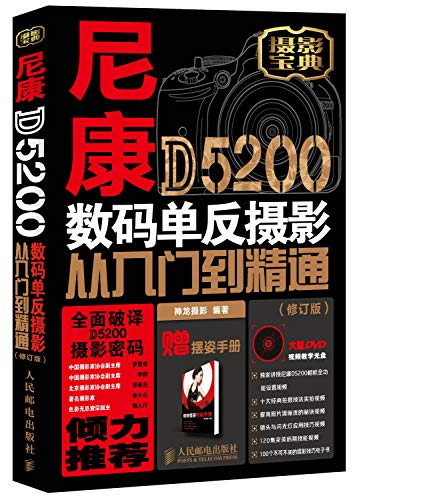 Nikon D5200 digital SLR photography from entry to the master (revised edition)(Chinese Edition)
