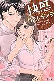 快感リストランテ辛口シェフの甘いお仕置き (ぶんか社コミックス S*girl Selection)