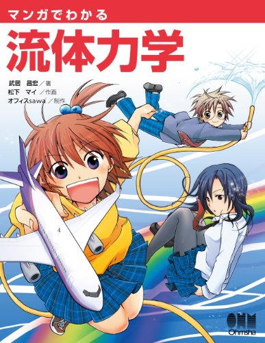 マンガでわかる流体力学 (Japanese Edition)
