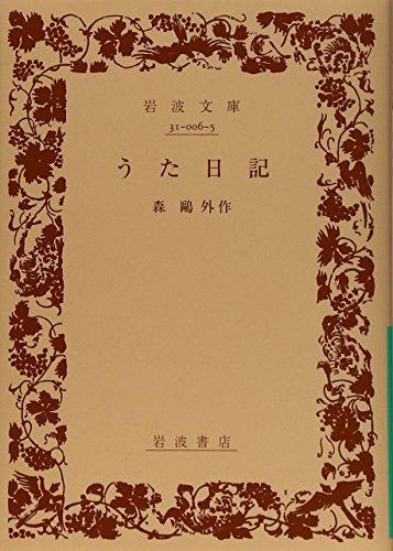 うた日記 (岩波文庫)